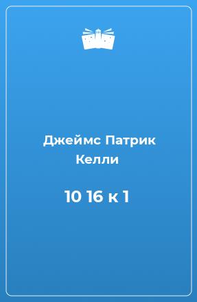10 16 к 1