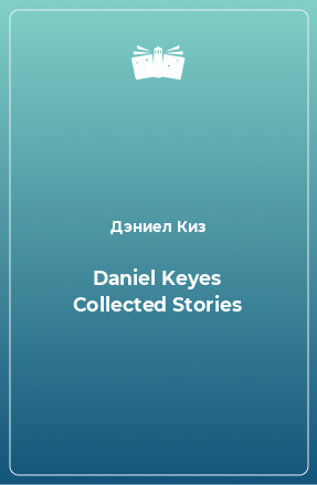 Daniel Keyes Collected Stories