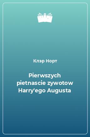 Pierwszych pietnascie zywotow Harry'ego Augusta