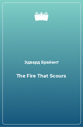 The Fire That Scours