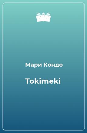 Tokimeki