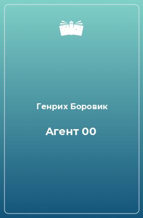 Агент 00