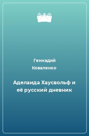 Аделаида Хаусвольф и её русский дневник