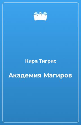 Академия Магиров