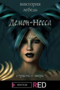 Демон-Несса