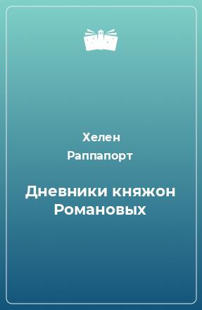 Дневники княжон Романовых