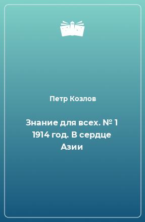 Знание для всех. № 1 1914 год. В сердце Азии