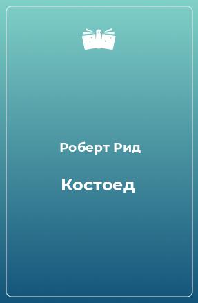 Костоед