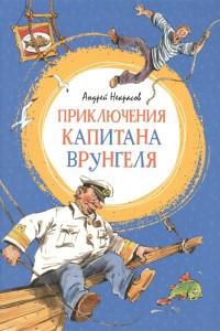 Приключения капитана Врунгеля с комментариями Олега Лекманова, Романа Лейбова и Ильи Бернштейна