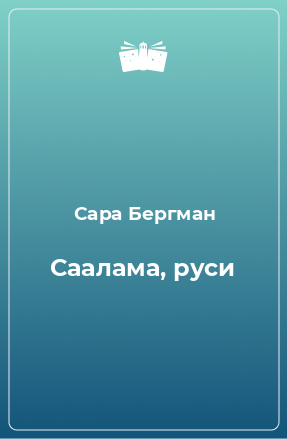 Саалама, руси