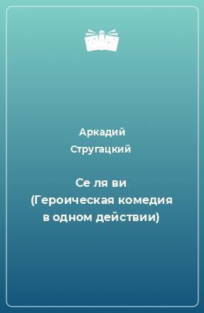 Се ля ви (Героическая комедия в одном действии)