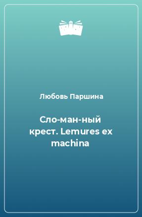 Сломанный крест. Lemures ex machina