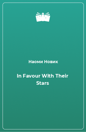 In Favour With Their Stars