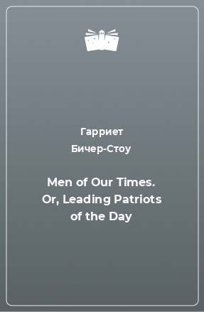 Men of Our Times. Or, Leading Patriots of the Day