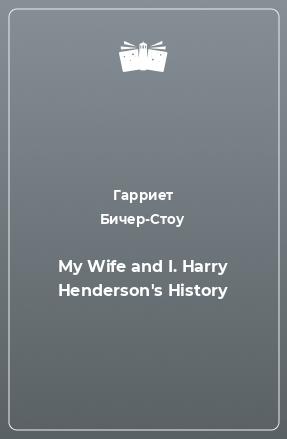 My Wife and I. Harry Henderson's History