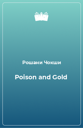 Poison and Gold