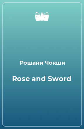 Rose and Sword