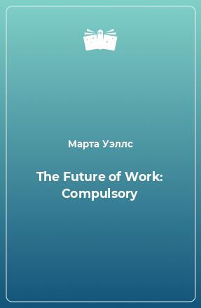 The Future of Work: Compulsory