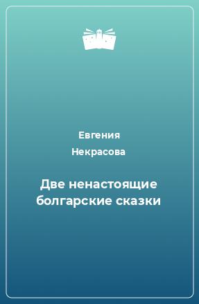Две ненастоящие болгарские сказки
