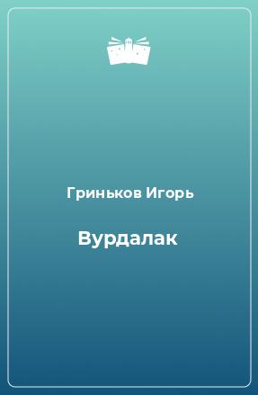 Вурдалак