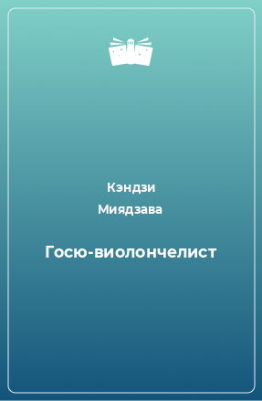 Госю-виолончелист