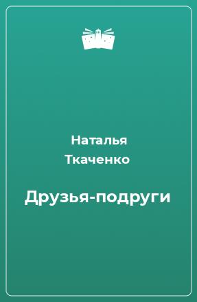 Друзья-подруги (3 книга)