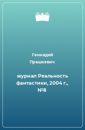 журнал Реальность фантастики, 2004 г., №8
