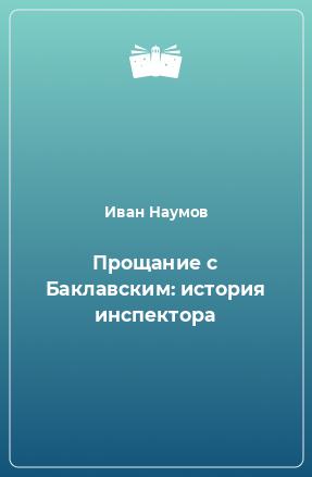 Прощание с Баклавским: история инспектора