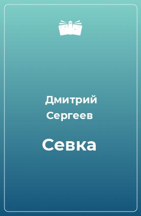 Севка