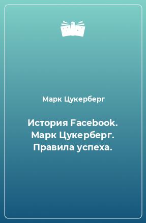 История Facebook. Марк Цукерберг. Правила успеха.