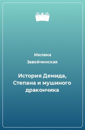 История Демида, Степана и мушиного дракончика