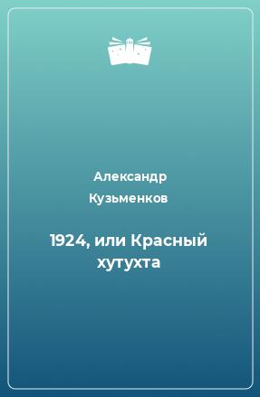 1924, или Красный хутухта