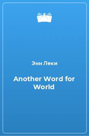 Another Word for World