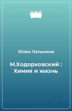 М.Ходорковский : Химия и жизнь