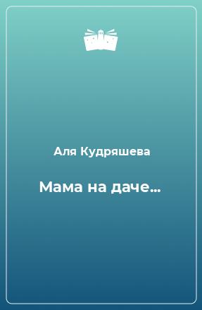 Мама на даче...