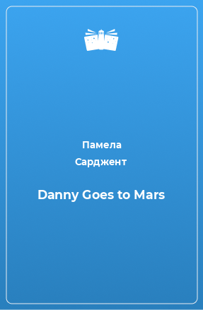 Danny Goes to Mars