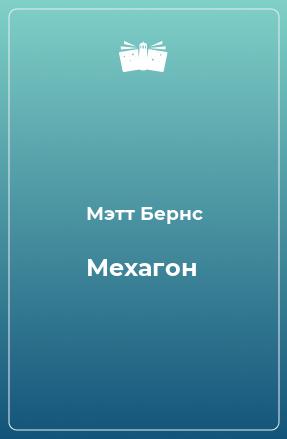 Мехагон