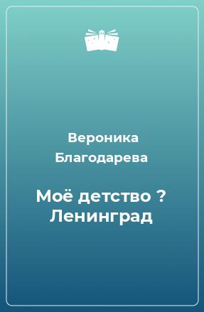 Моё детство? Ленинград