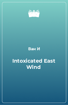 Intoxicated East Wind