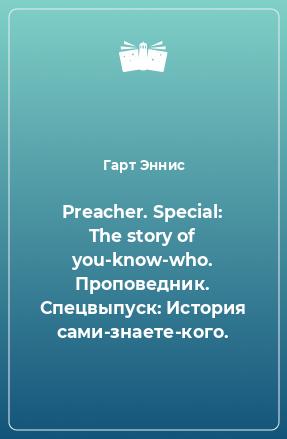 Preacher. Special: The story of you-know-who. Проповедник. Спецвыпуск: История сами-знаете-кого.