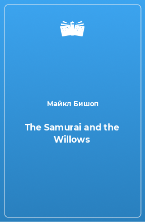 The Samurai and the Willows