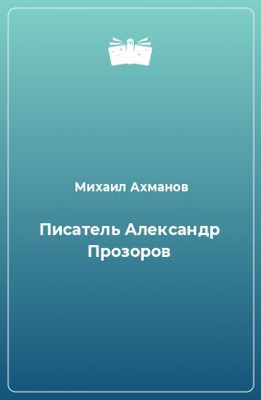Писатель Александр Прозоров