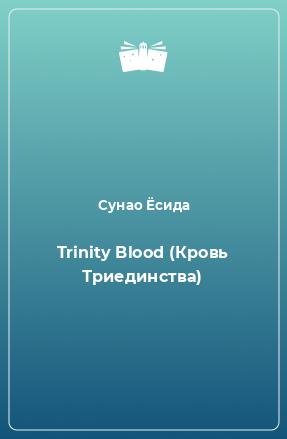 Trinity Blood (Кровь Триединства)