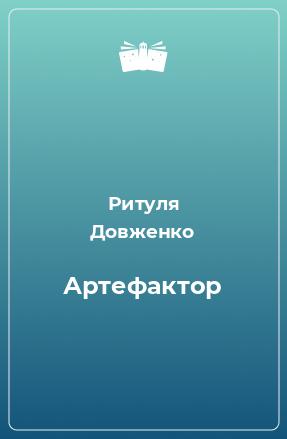 Артефактор