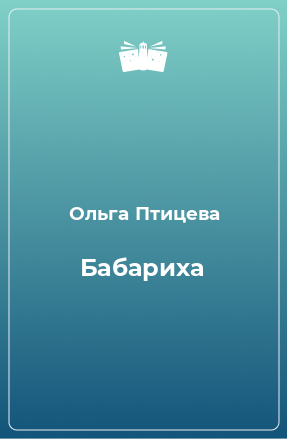 Бабариха
