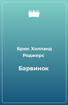 Барвинок