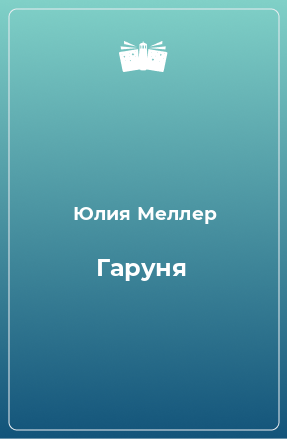 Гаруня