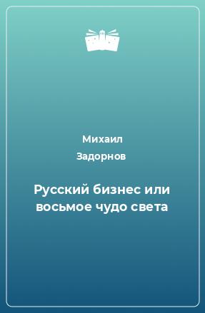Русский бизнес или восьмое чудо света