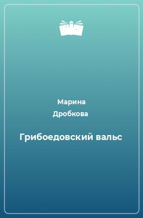 Грибоедовский вальс