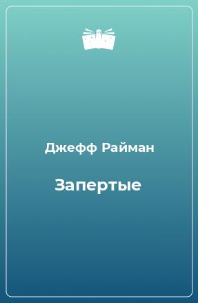 Запертые